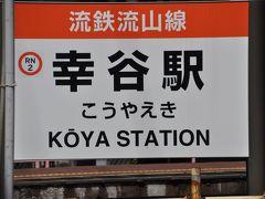 流鉄幸谷駅とは隣接しています。