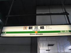 新三郷駅で下車します。
