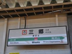 ひと駅乗って、三郷駅で下車します。