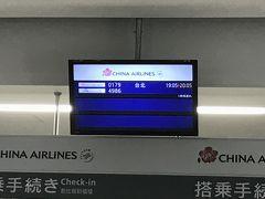 夫に送ってもらって高松空港には17時前に到着しました。  台湾からの到着が遅れて、19:05出発が1時間遅れに。