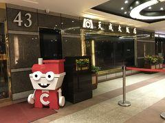 台北駅から徒歩2~3分、久しぶりで天成大飯店を利用しました。