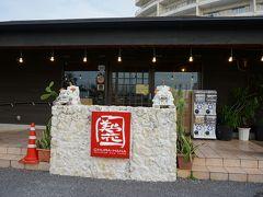 本日の夕食は沖縄らしいお料理をと思い、外のお店を予約していました。タクシーを呼んでもらい「美ら花 別邸」さんへ。