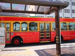 ぐるっと松江レイクライン  http://matsue-bus.jp/lakeline  さて、、小一時間休んだダンナはすっかり元気を取り戻し、、 松江観光に Let's Go!  松江エクセルホテル東急は松江駅近くにあるので、何処へ行くのも便利♪ 松江の観光地は松江城の周りに集中しているので、歩こうと思えば歩けなくもない距離なのですが、、 何といっても今年の夏は猛暑!!で、、暑い!! そこで、、ぐるっと松江レイクライン を利用して観光予定(^^  ホテルから徒歩2分の松江駅からレイクラインに乗車、、 運賃は200円ですが、1日券だと500円、2日券だと1000円、、 その上、観光施設によっては割引も、、 車内で観光案内放送もあって、観光客にはとても親切な乗り物♪ (料金支払いはバス内)