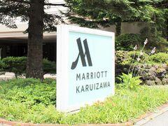 今日のお宿はマリオット軽井沢★ 中軽井沢なので、ツルヤスーパーから車で5分ほどで到着~ ただ、、、、ツルヤスーパーで買い物をして外に出て来たら、