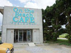 ランチをしに「On the beach CAFE」へ。曲がる所がよくわからず、少し迷いましたが、無事見つけられました。
