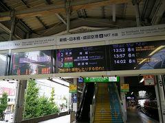 小田急線・井の頭線・JR山手線を乗り継いでアクセス特急で成田に行きました。  品川13:57発で空港第2ビルまではアクセス特急1520円+410円(自宅~品川)でした。時間があるときはこのルートがいいんです。帰りも同じルートでした。