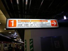 品川から空港第2ビルに15:14到着です。乗車時間は1時間17分。