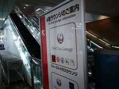 出国審査場はガラガラでした。出国したら4階のサクララウンジでご飯をいただきます。