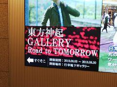 食後はまた東京駅に戻って今度は丸の内方面へ。ここでは東方神起の写真展が開催されてるんです♡もちろん行くよねー♡♡