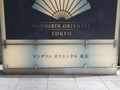 今回のぶらり東京でどーしても行きたかったマンダリンオリエンタル東京へ。 さすが高級ホテル✨✨ ドアマンがドア開けてくれて感動( இ﹏இ )