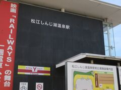ホテルから歩いて30分くらい 松江しんじ湖温泉駅 ここから出雲大社前までいっきに行くぞ