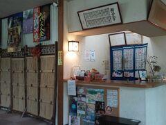 猿ヶ京温泉の旅籠・しんでんのレセプション。