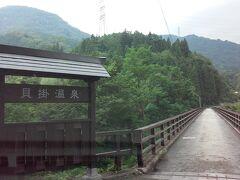早めに出た目的地・奥湯沢の貝掛温泉への道。