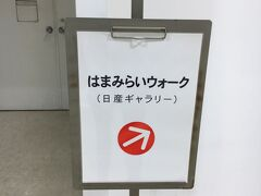 横浜駅からそごうを通り、はまみらいウォークへ