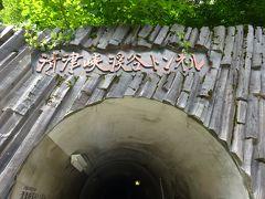びゅうバスツアーでまずは、日本三大峡谷の1つ『清津峡』に向かいます。 ここは全長750mに及ぶトンネルを通って三か所の見晴し所から、峡谷の景観を見ることが出来ます。その見晴し所に設置された芸術作品と、峡谷の絶景のコラボが見どころです。
