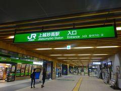 帰りは『越後妙高』から北陸新幹線で2時間、夕方17時にも関わらず駅弁は完売、お土産店舗も2件しかない、本当に新幹線停車駅?東京と比べちゃいけませんが、やっぱり田舎は不便です。その分人も少なくて空いていていいんですけれど・・・