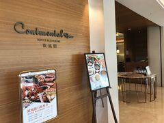 2日目(^O^)/ ホテル(オークラ)内のレストラン、コンチネンタルルームにて朝食。 朝はのんびりとスタートするつもりだったので、 朝食付きの宿泊プランを利用しました。