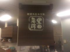 黒田蒲鉾  新長田店