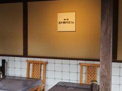 五十鈴川カフェ。素敵なカフェを発見。 まだ営業時間じゃなかったので、後で寄りたいね、なんて話しつつ伊勢神宮方面へ歩きました。