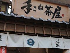 お昼ご飯に選んだのは、手こね寿司。 以前こちらのお店で食べた事があって、とても美味しかったので、今回もこちらに来ました。