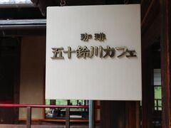 手こね寿司の後は、先ほど通りがかってとても素敵だったこちらのお店へ。 五十鈴川カフェです。