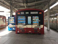 横浜駅に着いたら面白い自販機を発見してくれて何枚も撮る(笑)京急新1000形とブルースカイトレインの600形自販機と1000形自販機とのコラボ写真♪ 周りの人から、「あの人達自販機撮ってる!」なんて不思議に思われた事でしょう♪しかし眼中にありません(笑)  そしてこの横浜駅で今回のネイビーバーガー&撮り鉄旅は終了♪ ネイビーバーガーで幸せの雫(肉汁)を堪能し、♪私のパ…いや、2人のパワーで雨雲を遠ざけてなんとか鉄道風景写真も撮れたし♪♪♪ 今回も大満足でしたー♪( ´▽`)