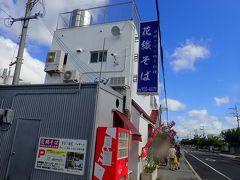 2本潜っておなかがぺっこぺこ。 かなり遅いランチは読谷村の花織そば(はなういそば)。 お昼時は地元客と観光客で混雑する人気店です。