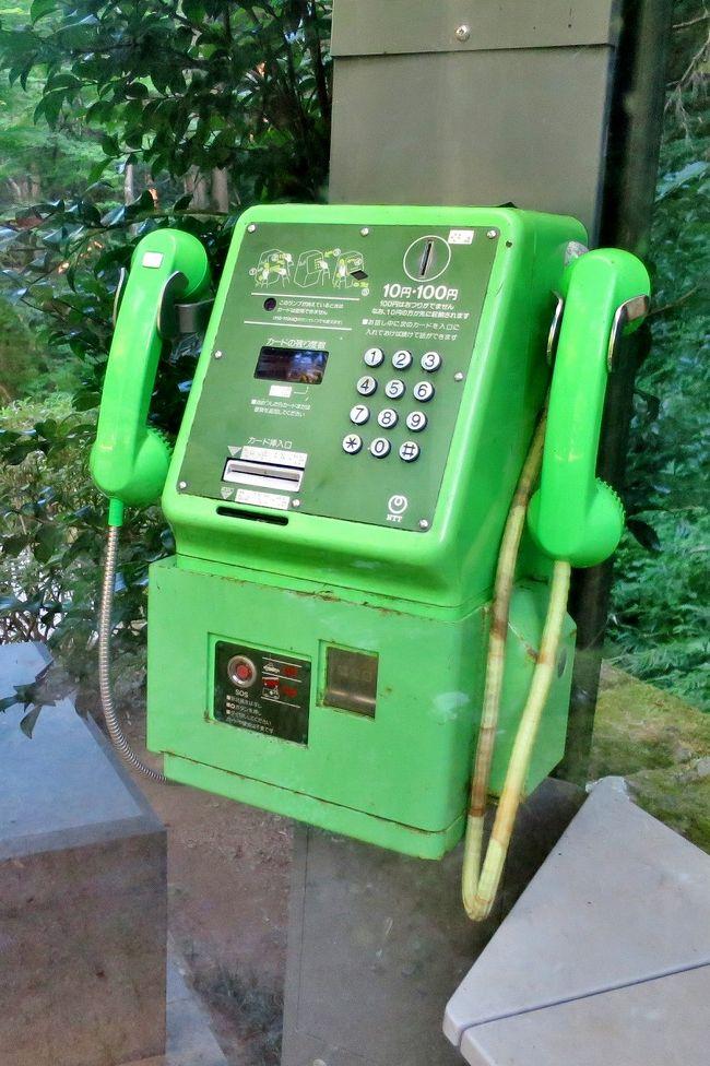 つ 公衆 電話 受話器 二