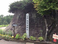 戦国時代の武将、上杉謙信の本拠地「春日山城」。日本100名城の一つです。