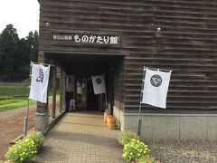 春日山城跡ものがたり館。ここで日本100名城のスタンプをもらいます。
