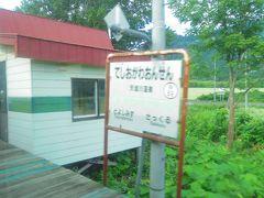 天塩川温泉駅