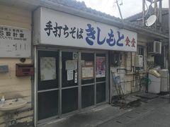 昼食はまたも沖縄そばのきしもと食堂。  有名なお店みたいですね。海外のお客様もちらほら。