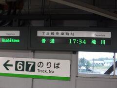 なんとか千歳空港に到着。 ちょっと死ぬかと思った。 千歳空港から快速エアポートで札幌駅へ。 特急は高いし、時間に余裕が有るので、 普通電車で岩見沢へ。 岩見沢から、目的地の滝川へ行きます。