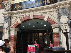 セットで入場券を買った上海城市歴史発展陳列館。