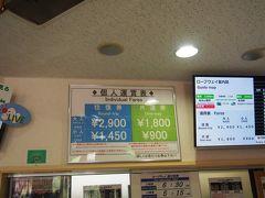 フロントで聞くとラビスタ大雪山からロープウェイまでの距離は800m。 午前中くらいなら車を停めておいてよいですよ、と言われたけれど、車で向かうことに。  ロープェイ、往復2900円。結構なお値段。せめて駐車場代500円を無料にしてもらいたい。 http://asahidake.hokkaido.jp/ja/