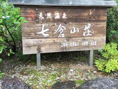 七倉ダムから更に進んだところが 七倉山荘  宿泊・食事・日帰り温泉を提供している