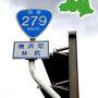 8月17日(金) 7日目  12:20 横浜だよ  大間まであと66km。ついに射程距離まで来たわい。(■皿■)