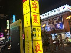 ワンタン食べて その足で 夜市に行く 寧夏夜市 台北駅から一番近い夜市