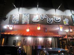 夜は読谷村の居酒屋 いしじ へ。 滞在中のローヤルホテルからは歩いてすぐなので便利。