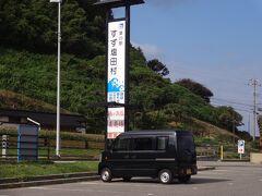 次に現れたのは塩田村だった。