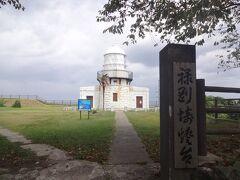 10分後には灯台が現れた。  明治時代にイギリス人の設計で造られた灯台で、歴史的にも文化的にも重要なものらしい。
