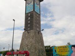 平内町にあるほたて広場に到着。平内の特産物、帆立を売るお店。