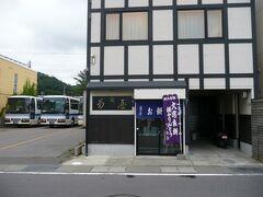 ついでにこちらにも。「菊屋餅店」さん。  こちらは甘めで柔らかめ。どちらもおいしい。