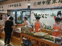 「バザール館」に戻って来ました。  こちらは新潟名物の笹団子や和菓子で有名な《田中屋本店》の新潟ふるさと村店です。