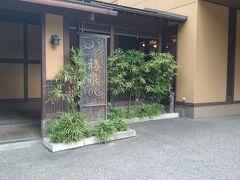 道の駅ふるさと村から車で1時間、新潟県阿賀町の麒麟山温泉《絵描きの宿 福泉》に到着。新潟市と福島県会津若松市の中間くらいの場所にあります。  評判がとても良い宿なのですが、外観を見た妻に一瞬、不安げな表情が横切ったのを見逃しませんでした。  予想通りの反応。