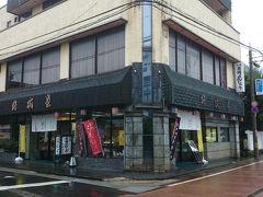 そろそろ14時なので、宿の方へ。  こちらは月岡温泉きっての名店《結城堂》。月岡わくわくファームでいただいた「かりんとう饅頭」のお店です。