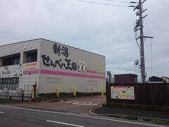 車で走ること30分、人気の観光スポット《新潟せいべい王国》に到着。