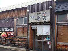 敷地内にあるこちらの《弁慶 ピア万代店》は、新潟の地の物がいただける有名な回転寿司店。いつかこちらでお寿司をいただきたいです。  さてと、山ほどお土産も買ったことだし(煎餅ばっかだけど)、そろそろ自宅へ向けて出発!