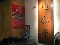 目的は言わずと知れた小籠包の有名店、鼎泰豐(ディンタイフォン)。 2014年に台湾に行った時に台北101の下にある店舗で食べて美味しかったので来ました。