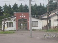 横目に峰延駅を見ながら…。